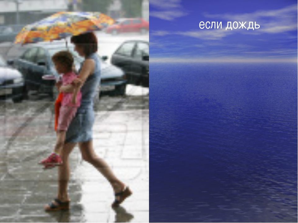 если дождь