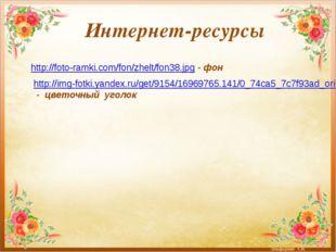 Интернет-ресурсы http://img-fotki.yandex.ru/get/9154/16969765.141/0_74ca5_7c7