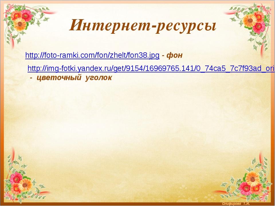 Интернет-ресурсы http://img-fotki.yandex.ru/get/9154/16969765.141/0_74ca5_7c7...