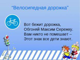 """""""Велосипедная дорожка"""" Вот бежит дорожка, Обгоняй Максим Сережку. Вам никто н"""