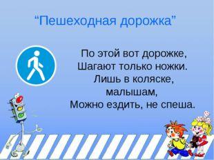 """""""Пешеходная дорожка"""" По этой вот дорожке, Шагают только ножки. Лишь в коляске"""