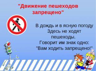 """""""Движение пешеходов запрещено"""" В дождь и в ясную погоду Здесь не ходят пешехо"""