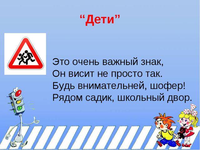 """""""Дети"""" Это очень важный знак, Он висит не просто так. Будь внимательней, шофе..."""