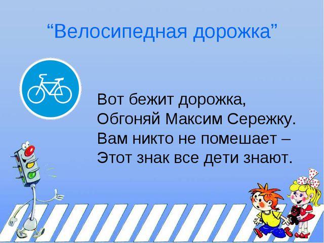 """""""Велосипедная дорожка"""" Вот бежит дорожка, Обгоняй Максим Сережку. Вам никто н..."""