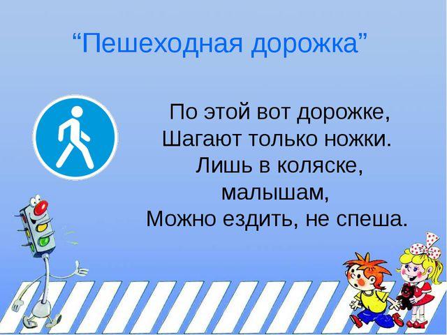 """""""Пешеходная дорожка"""" По этой вот дорожке, Шагают только ножки. Лишь в коляске..."""