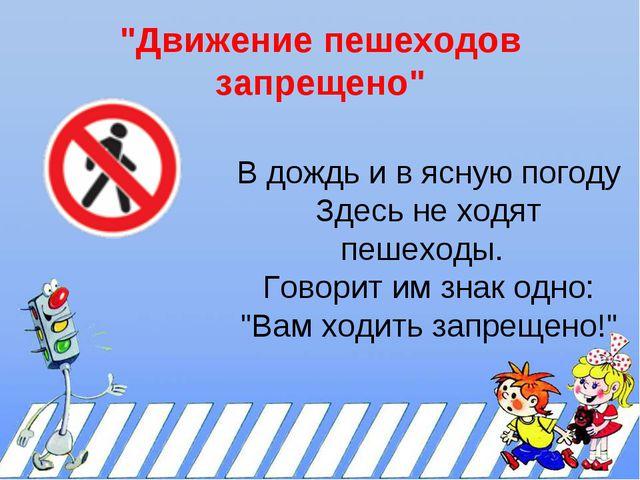 """""""Движение пешеходов запрещено"""" В дождь и в ясную погоду Здесь не ходят пешехо..."""