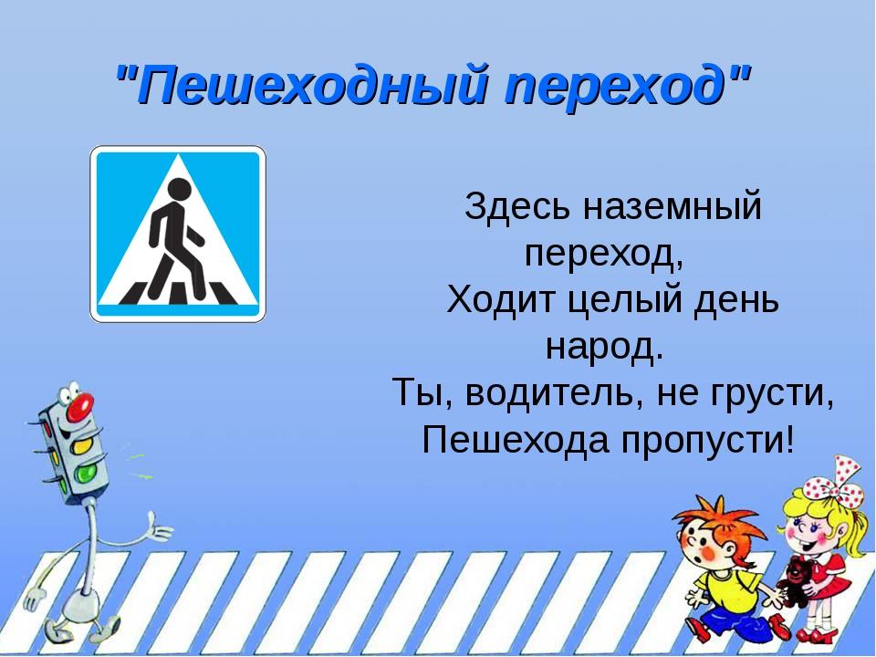 """""""Пешеходный переход"""" Здесь наземный переход, Ходит целый день народ. Ты, води..."""