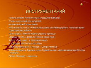 ИНСТРУМЕНТАРИЙ 1.Использование интернетресурсов,посещение библиотек. 2.Темы к