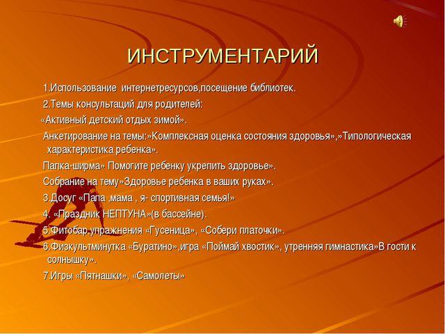 ИНСТРУМЕНТАРИЙ 1.Использование интернетресурсов,посещение библиотек. 2.Темы к...