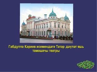 Габдулла Кариев исемендәге Татар дәүләт яшь тамашачы театры