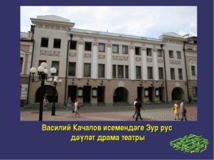 Василий Качалов исемендәге Зур рус дәүләт драма театры
