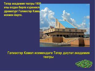 Галиәсгар Камал исемендәге Татар дәүләт академия театры Татар академия театры