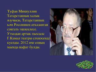Туфан Миңнуллин Татарстанның халык язучысы, Татарстанның һәм Россиянең атказ