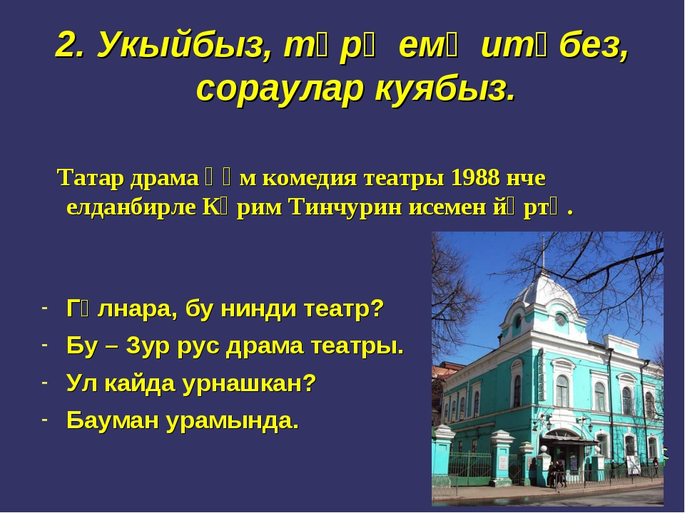 2. Укыйбыз, тәрҗемә итәбез, сораулар куябыз. Татар драма һәм комедия театры 1...