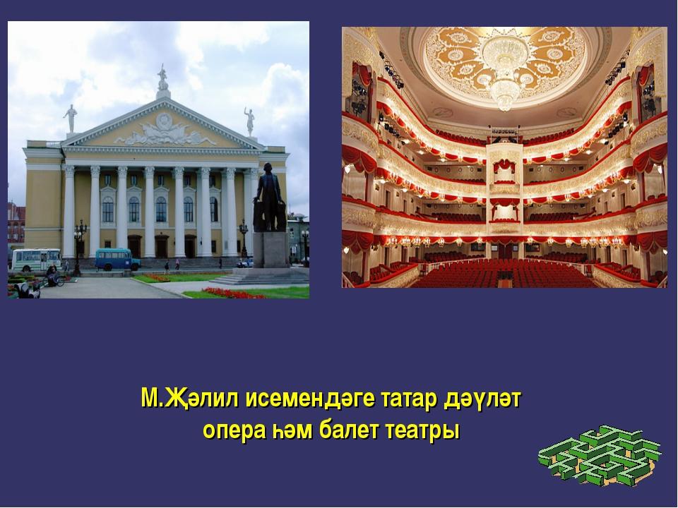 М.Җәлил исемендәге татар дәүләт опера һәм балет театры