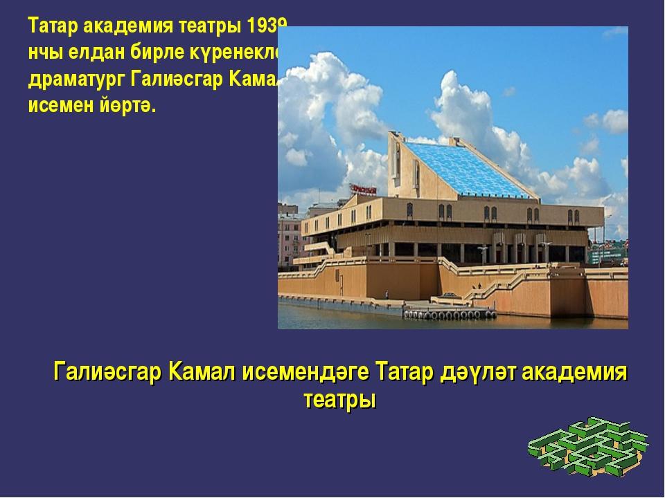Галиәсгар Камал исемендәге Татар дәүләт академия театры Татар академия театры...