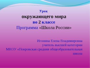 Урок окружающего мира во 2 классе Программа «Школа России» Игонина Елена Влад