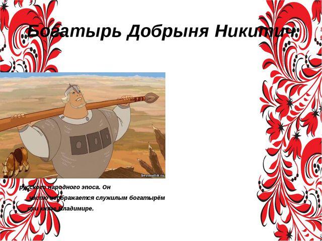 Богатырь Добрыня Никитич Добры́ня Ники́тич — второй по популярности после Иль...