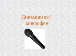 Динамикалық микрофон