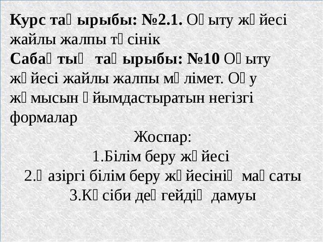 Курс тақырыбы: №2.1. Оқыту жүйесі жайлы жалпы түсінік Сабақтың тақырыбы: №10...
