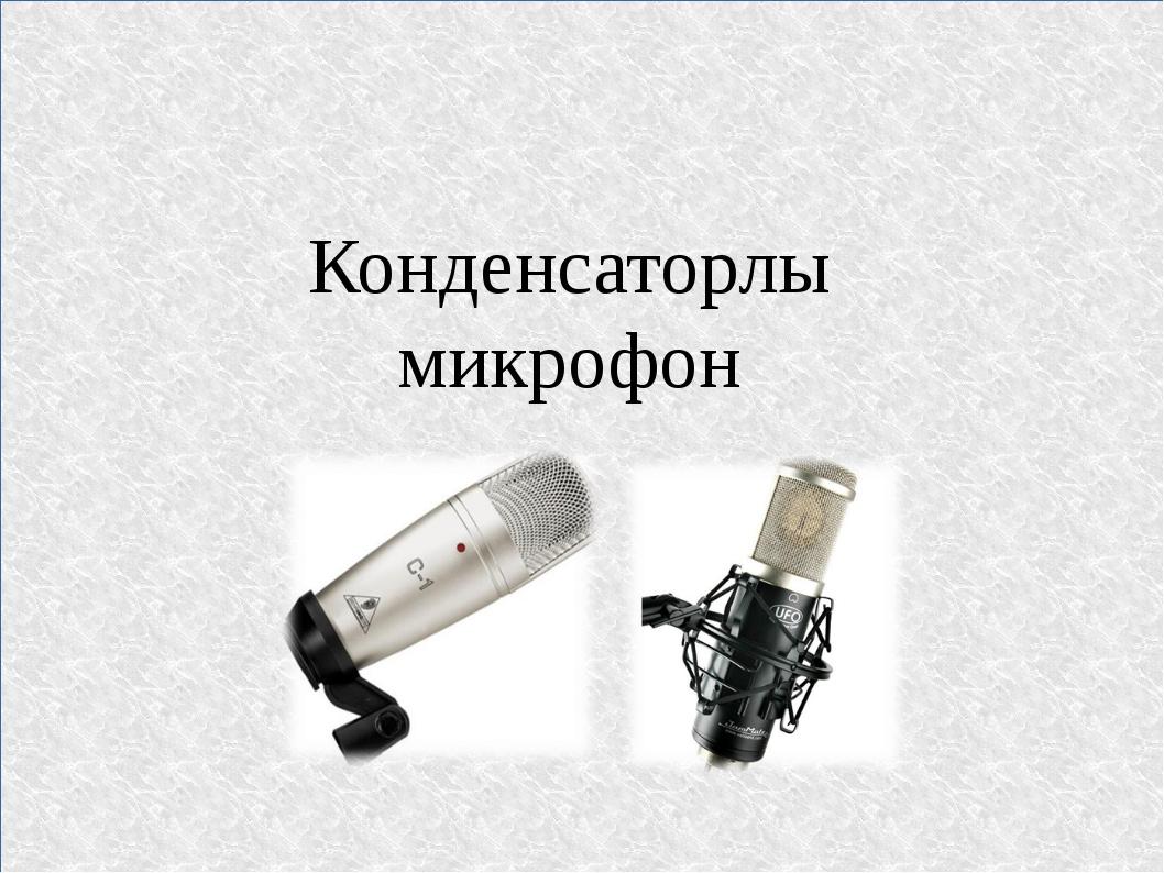 Конденсаторлы микрофон