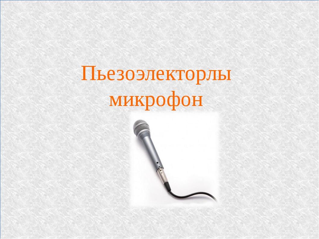 Пьезоэлекторлы микрофон
