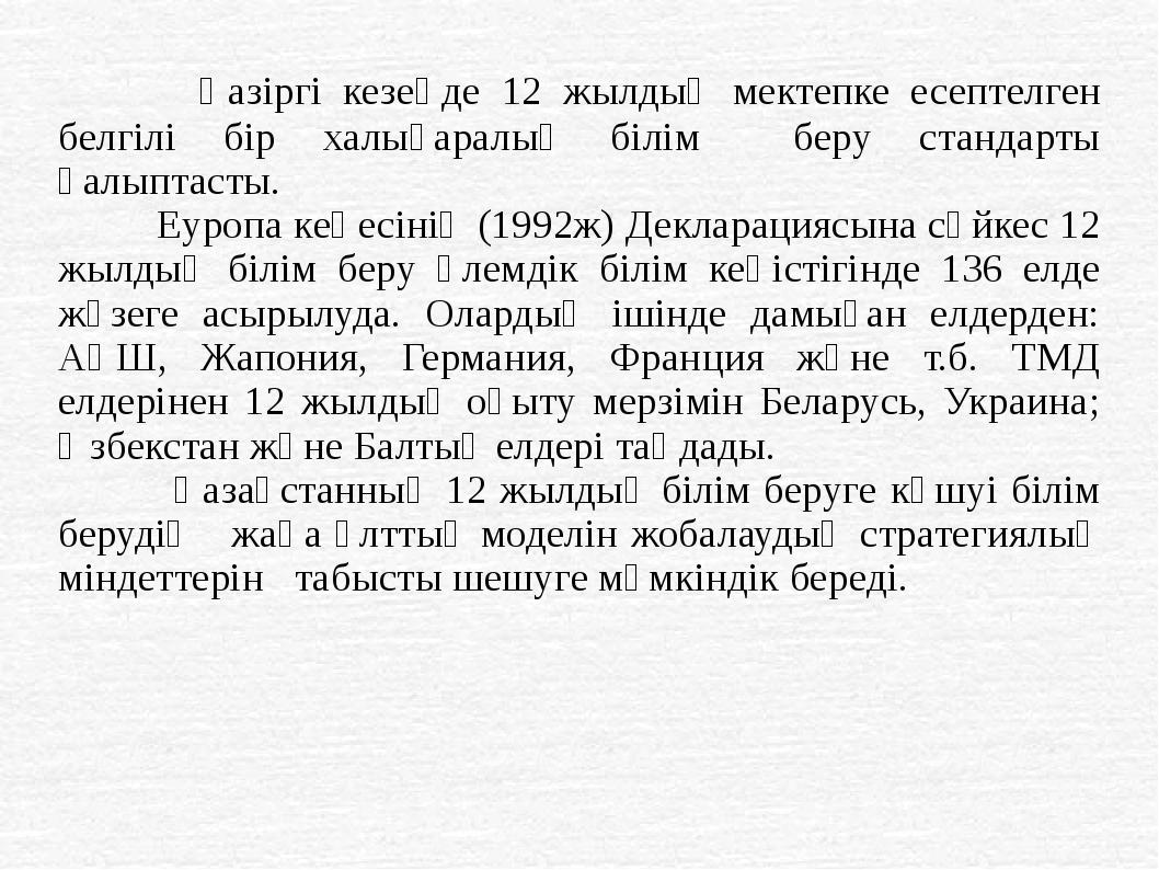 Қазіргі кезеңде 12 жылдық мектепке есептелген белгілі бір халықаралық білім...