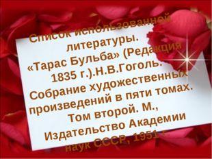 Список использованной литературы. «Тарас Бульба» (Редакция 1835 г.).Н.В.Гогол