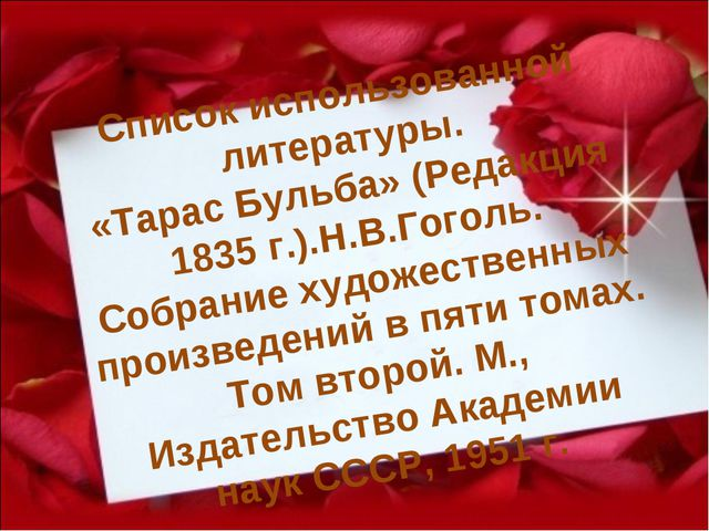 Список использованной литературы. «Тарас Бульба» (Редакция 1835 г.).Н.В.Гогол...