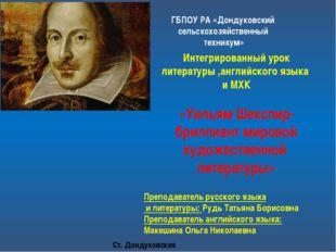 Интегрированный урок литературы ,английского языка и МХК «Уильям Шекспир- бри