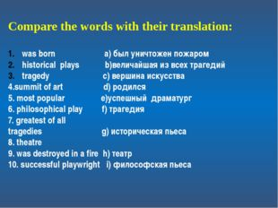 Compare the words with their translation:   was born a) был уничтожен пожаром