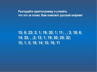 Разгадайте криптограмму и узнайте, что это за слова. Вам поможет русский алфа