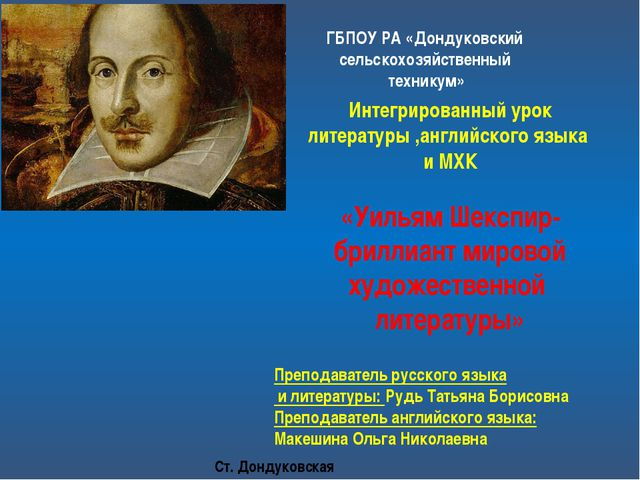 Интегрированный урок литературы ,английского языка и МХК «Уильям Шекспир- бри...