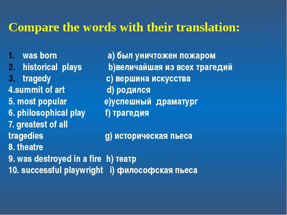 Compare the words with their translation:   was born a) был уничтожен пожаром...