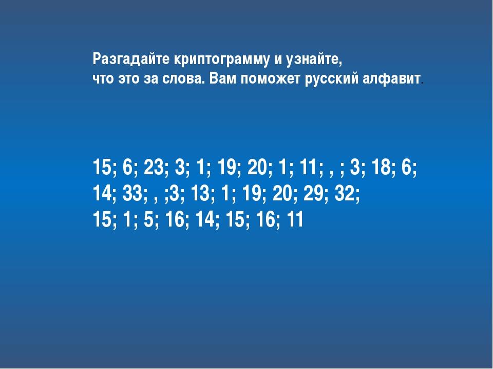 Разгадайте криптограмму и узнайте, что это за слова. Вам поможет русский алфа...