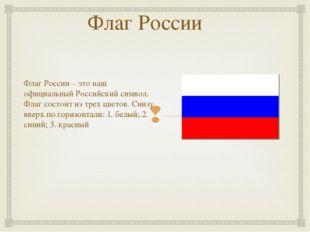 Флаг России – это наш официальный Российский символ. Флаг состоит из трех цве