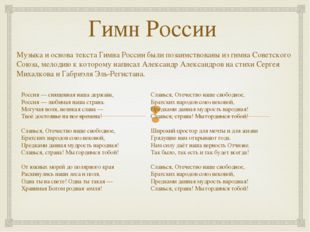 Музыка и основа текста Гимна России были позаимствованы из гимна Советского С
