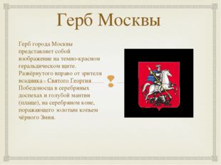Герб города Москвы представляет собой изображение на темно-красном геральдиче