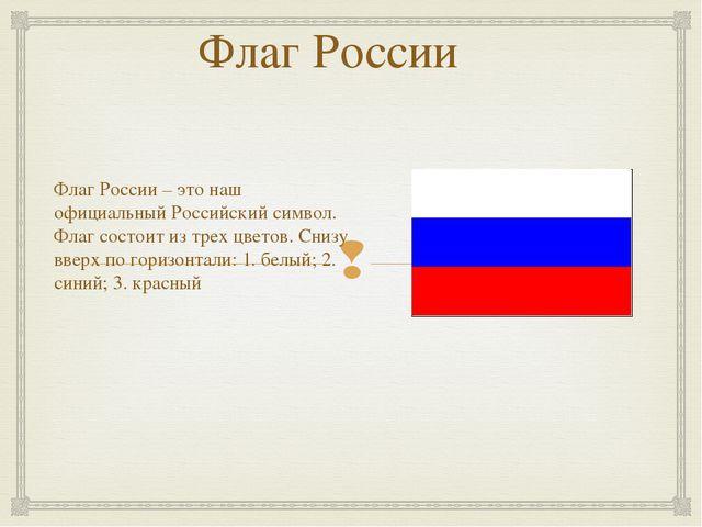 Флаг России – это наш официальный Российский символ. Флаг состоит из трех цве...