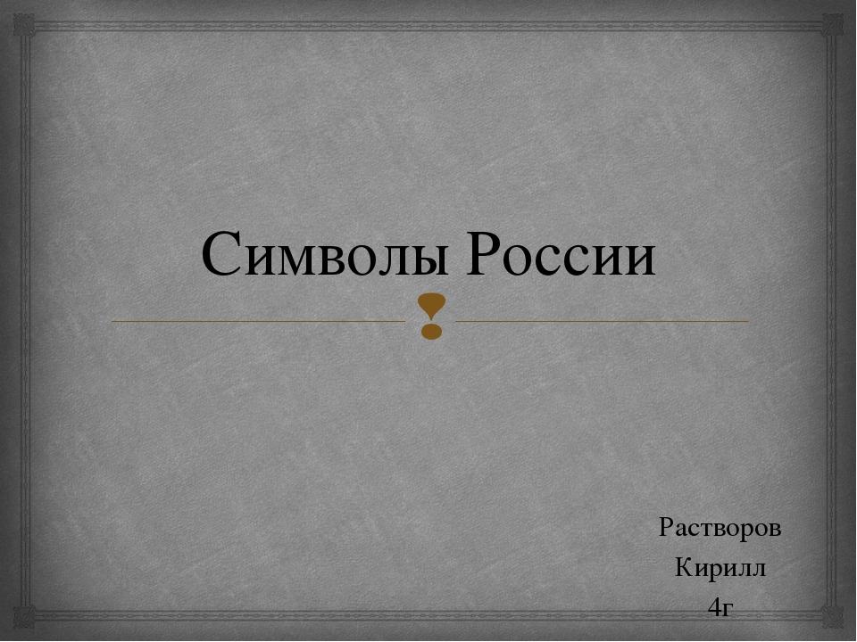Символы России Растворов Кирилл 4г 