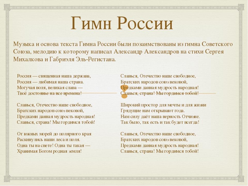 Музыка и основа текста Гимна России были позаимствованы из гимна Советского С...