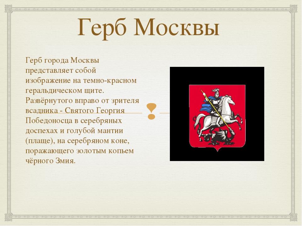 Герб города Москвы представляет собой изображение на темно-красном геральдиче...