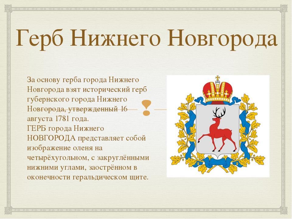 За основу герба города Нижнего Новгорода взят исторический герб губернского г...