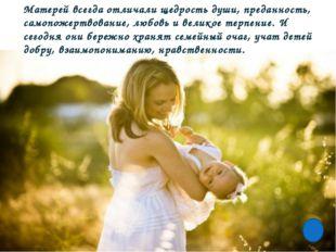 Матерей всегда отличали щедрость души, преданность, самопожертвование, любовь