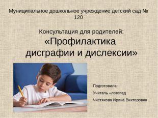 «Профилактика дисграфии и дислексии» Муниципальное дошкольное учреждение детс