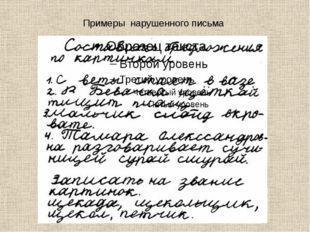 Примеры нарушенного письма