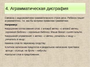 4. Аграмматическая дисграфия Связана с недоразвитием грамматического строя ре