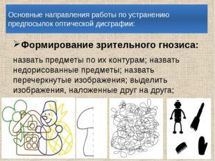 Основные направления работы по устранению предпосылок оптической дисграфии: Ф
