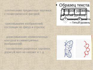 -соотнесение предметных картинок с геометрической фигурой; -срисовывание изоб