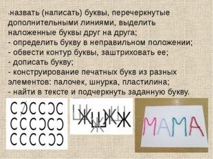 -назвать (написать) буквы, перечеркнутые дополнительными линиями, выделить на